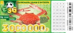 Проверить билет лотерея 6 из 36 тираж 76