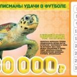 Проверить билет лотереи 6 из 36 тираж №77