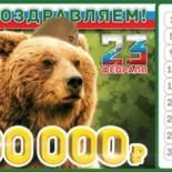 Проверить билет лотереи 6 из 36 тираж 78