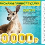 Проверить билет «лотереи 6 из 36» тираж 79