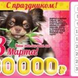 «Лотерея 6 из 36» тираж 80 проверить билет за 12 марта
