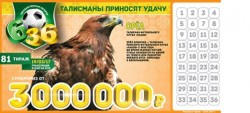 «Лотерея 6 из 36» тираж 81 проверить билет за 19 марта