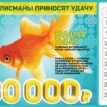 «Лотерея 6 из 36» тираж 83 проверить билет
