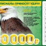 «Лотерея 6 из 36» тираж 87 проверить билет