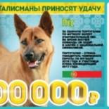 Проверить билет 96 тиража «лотереи 6 из 36»