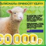 Проверить билет 97 тиража «лотереи 6 из 36»
