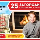 Жилищная лотерея тираж 174 официальные итоги
