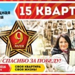Жилищная лотерея тираж 180 проверить лото билеты