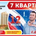 Жилищная лотерея тираж 185 проверить выигрыш по билетам