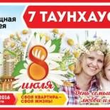 Жилищная лотерея тираж 189 проверить билеты на выигрыш