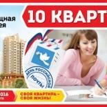 Жилищная лотерея тираж 190 проверить выигрыш по билетам