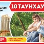 Жилищная лотерея тираж 192 проверить билеты на выигрыш