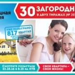 Проверить билет 204 тиража Жилищной лотереи на выигрыш