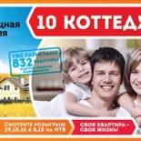 Проверить билет 205 тиража Жилищной лотереи на выигрыш