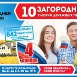 Проверить билет 206 тиража Жилищной лотереи