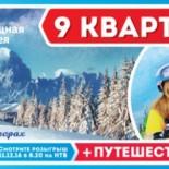 Проверить билет 211 тиража Жилищной лотереи — узнайте выигрыш