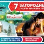 «Жилищная лотерея тираж 215» — проверить билет рождественского тиража