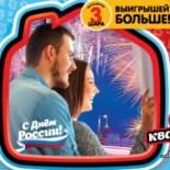 Проверить билеты «Жилищная лотерея» 237 тиража от Столото