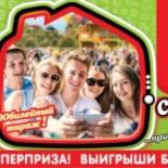 Проверить билет «Жилищной лотереи» 250 тиража