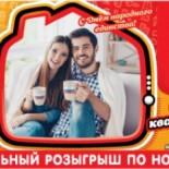 Проверить билет «Жилищной лотереи» 258 тиража