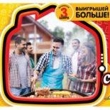 «Жилищная лотерея» 291 тираж — проверка выигрышей
