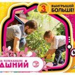 «Жилищная лотерея» тираж № 298 — проверить билеты, видео