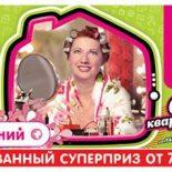 «Жилищная лотерея» тираж № 301 — проверить билеты, видео
