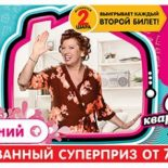 «Жилищная лотерея» тираж № 303 — проверить билеты, видео