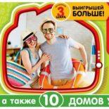 «Жилищная лотерея» тираж № 344