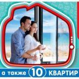 Жилищная лотерея 345 тираж