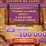 Проверить билеты «Золотой подковы» 102 тиража