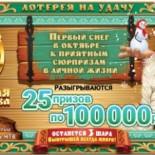 Проверить билеты «Золотой подковы» 109 тиража