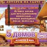 Проверить билеты «Золотой подковы» 110 тиража