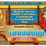 Проверить билеты «Золотой подковы» 113 тиража