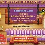 Проверить билет «Золотой подковы» 115 тиража