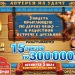 Проверить билет «Золотой подковы» 116 тиража