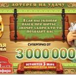 Проверить билет «Золотой подковы» 117 тиража