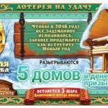 Проверить билет «Золотой подковы» 118 тиража