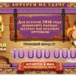 Проверить билет «Золотой подковы» 119 тиража