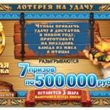 Проверить билет «Золотой подковы» 120 тиража