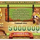 Проверить билет «Золотой подковы» 121 тиража