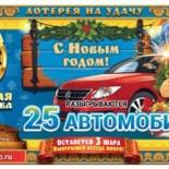 Проверить билет «Золотой подковы» 122 тиража