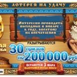 Проверить билет «Золотой подковы» 125 тиража