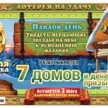 Проверить билет «Золотой подковы» 126 тиража