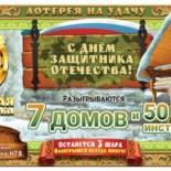 Проверить билет «Золотой подковы» 130 тиража