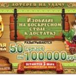 Проверить билет «Золотой подковы» 134 тиража