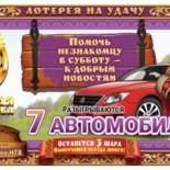 Проверить билет «Золотой подковы» 136 тиража