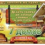 Проверить билет «Золотой подковы» 138 тиража