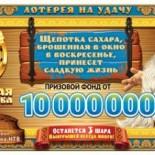 Проверить билет Золотой подковы 139 тиража