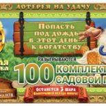 Золотая подкова тираж 143 — проверить билет Столото